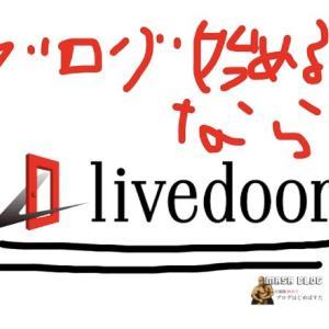 Livedoor ブログ最強説(←これ完全無料だから初心者向きです)