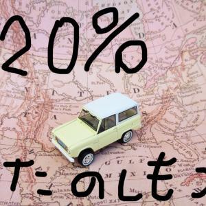 120%ロードトリップを楽しむ方法(オーストラリア)