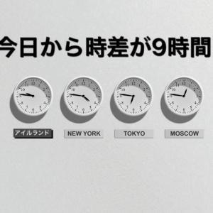 今日から日本とアイルランドの時差は9時間になりました。(10/25 日曜日の出来事)