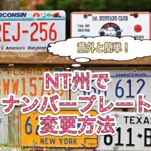 【NT州】アリススプリングスでナンバープレートを変更する方法(意外と簡単だった!)