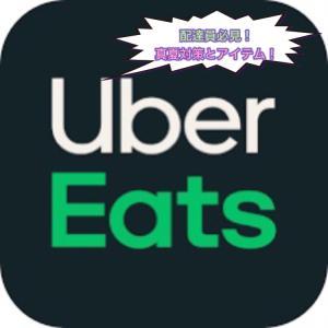Uber Eats配達員/真夏の暑さ対策!スマホが熱くならないようにする方法とアイテム紹介