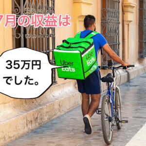 Uber Eats 7月の収益報告!