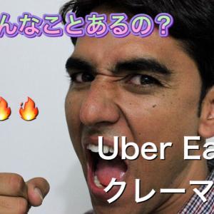 実際にあったUber Eatsクレーマー対応⭐️Uber Eats事件簿⭐️