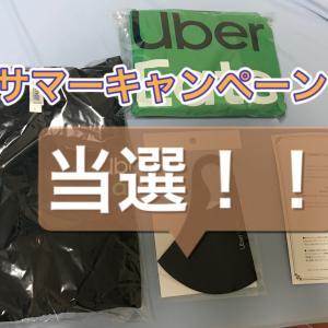 Uber Eats サマーキャンペーン当たりました!商品の中身を紹介します。