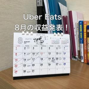 Uber Eats 8月の収益報告!