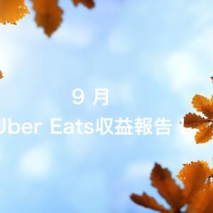 Uber Eats 9月収益発表!!