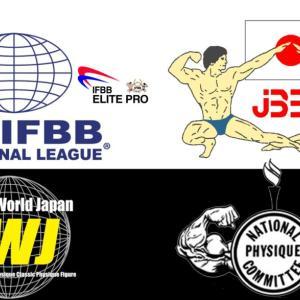 IFBB・FWJ・NPC他 フィットネス団体の特徴まとめ【フィジーク・ボディビル団体】