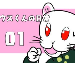 【漫画】活マウスくんの日常01【キャラクター紹介】