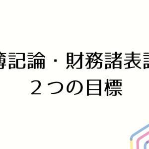 2つの目標【簿記論・財務諸表論】