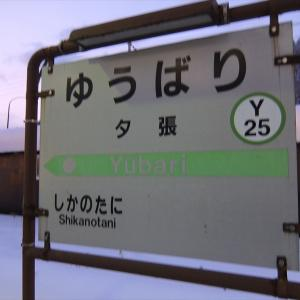 秋の国内一人旅行 – (3)11月下旬 日帰りや、1泊2日の北海道