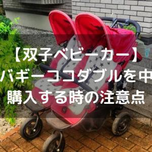 【双子ベビーカー】エアバギーココダブルを中古で購入する時の注意点【メルカリ購入体験談】