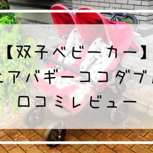 【口コミレビュー】双子ベビーカー エアバギーココダブルのメリットデメリット【フロムバースとの違い】