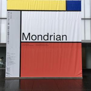 モンドリアン展