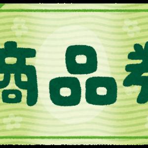 【Go To Eat滋賀】プレミアム食事券の販売スタート!!10,000円で12,500円分の食事券をゲットできます!!