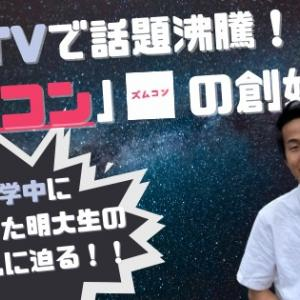 【休学中に起業!?】TV で話題沸騰「ズムコン」創始した明大生、直撃!|Vol.3