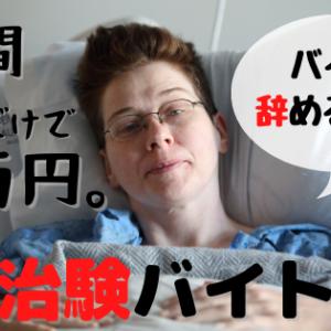 【知らないと損】1週間で10万円!?最強コスパの治験バイトについてまとめてみた!!