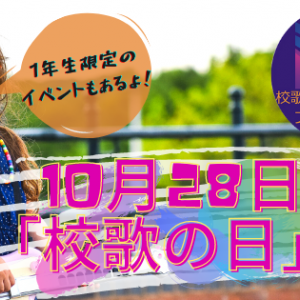 校歌誕生100年記念プロジェクト&新入生交流会のご案内!!