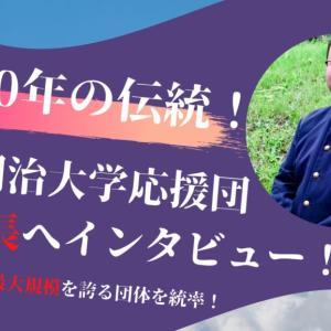 【100年の伝統と誇り】第99代目明治大学応援団団長の仲倉和志さんが明大愛を熱く語る!