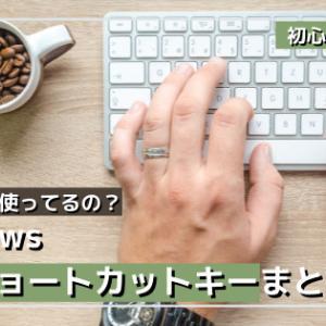 【これだけ覚えればOK】Windows基本ショートカットキー一覧!パソコン初心者さん向け