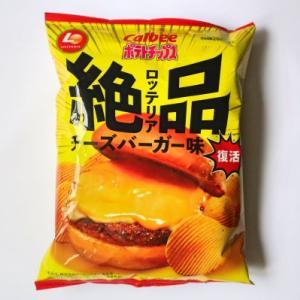 【ポテチレポート】ロッテリア絶品チーズバーガー味