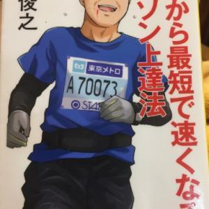 『40代から最短で速くなるマラソン上達法』を読んだ