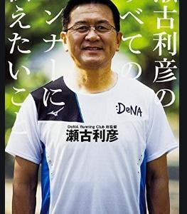 400mインターバル&瀬古利彦さんの本を読む