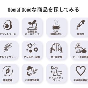 Good Good Mart を利用〜 送料無料商品