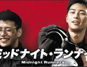 日本の未満警察の原作 韓国映画ミッドナイト・ランナー「青年警察」感想ネタバレなし