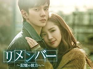 ユスンホ「韓国ドラマ」リメンバー~記憶の彼方へ~ キャスト・感想