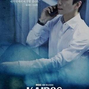 韓国で称賛されたカイロス シン・ソンロクとイ・セヨンのミステリー感想