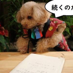 サリー先生と編集者フィーユ。第21話。いざ京都へ!!!
