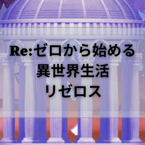 Re:ゼロから始める異世界生活 Lost in Memoriesをプレイしてみます。
