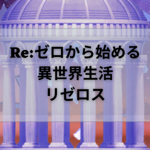 Re:ゼロから始める異世界生活 Lost in Memories スタミナと精神力