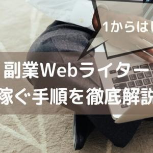 【Webライターの始め方】稼ぐための手順を徹底解説【副業】