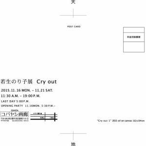 """2015 若生のり子展゛Cry out""""(叫び)"""