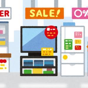 【元家電販売員が語る】電化製品を安く買うコツを紹介!