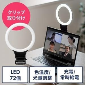 サンワ LEDリングライト
