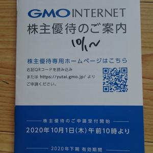 GMOインターネット(9949) から優待案内到着
