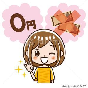 10/1~ SBI証券手数料改定!! 1日100万円まで無料に!