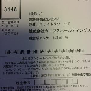 カーブスHD(7085)超!太っ腹アンケート入ってた