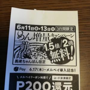 リンガーハット 麺増量キャンペーン 今日まで!