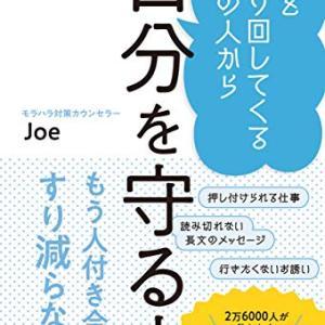 【読書レビュー】Joe『私を振り回してくるあの人から 自分を守る本』はHSPの方にオススメです!