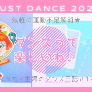 ちょっとダレてきてるけど…【JUST DANCE 2021】
