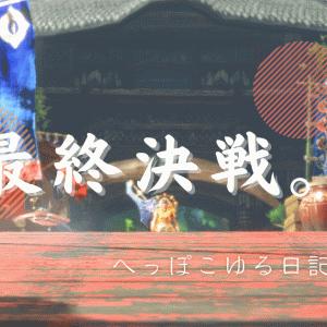 最終決戦!百竜ノ淵源【MHRise】