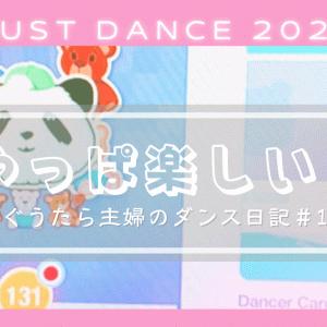 久しぶりダヨ!【JUST DANCE 2021】
