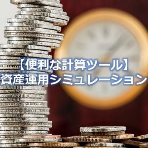 【10秒診断】資産運用シミュレーション~複利運用&積立投資で老後資金や子どもの学費はいくら貯まる?