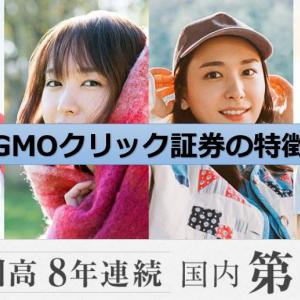 【FX口座分析】GMOクリック証券FXネオのメリット・デメリット