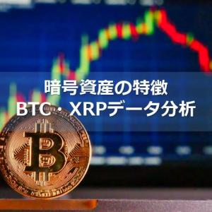 暗号資産(仮想通貨)の特徴~ビットコイン・リップルの変動率や相関関係