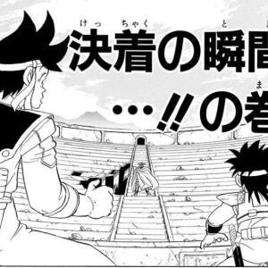 【ネタバレ】漫画版ドラゴンクエスト ダイの大冒険 ・第43話『決着の瞬間・・・!!』