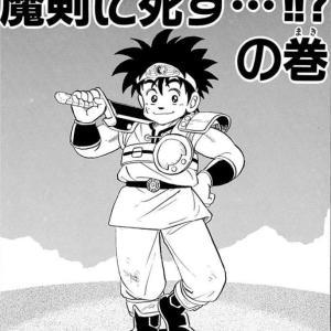 【ネタバレ】漫画版ドラゴンクエスト ダイの大冒険 ・第44話『ダイ、魔剣に死す・・・!!?』